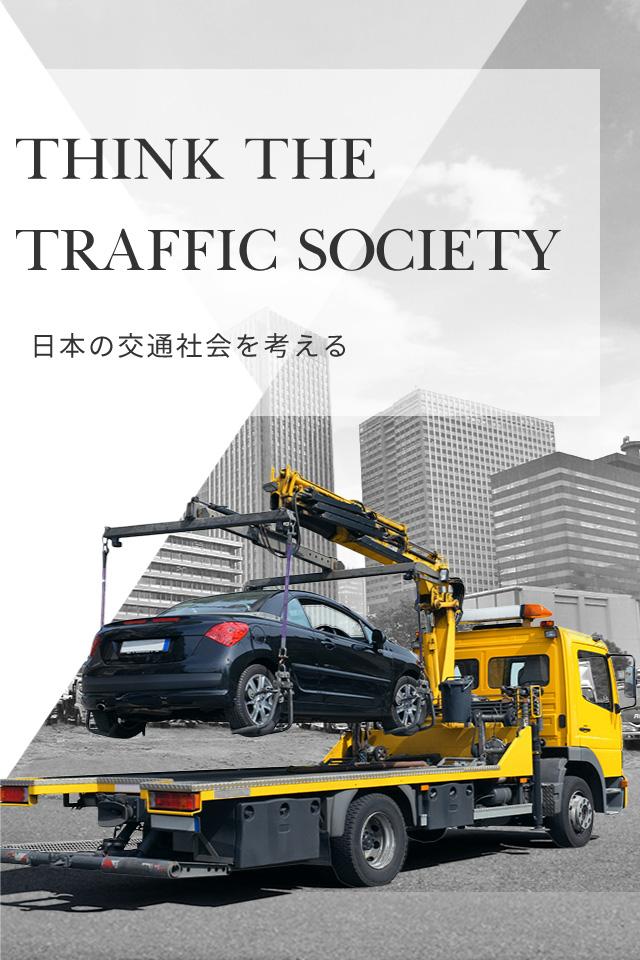 日本の交通社会を考える