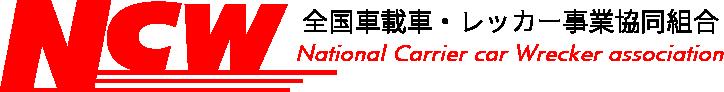 NCW|全国車載車・レッカー事業協同組合